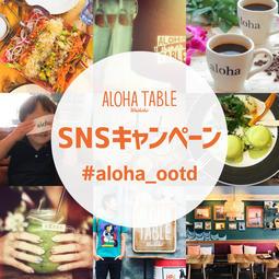 ALOHA TABLE 夏のSNSキャンペーン開催