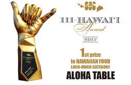 ハワイ州観光局公認「111-HAWAII AWARD」アロハテーブル・ワイキキ本店のロコモコが、2年連続No.1獲得!