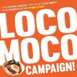 ALOHA TABLE ロコモコ インスタキャンペーン