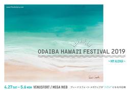 「お台場ハワイ・フェスティバル 2019」今年も参加します!