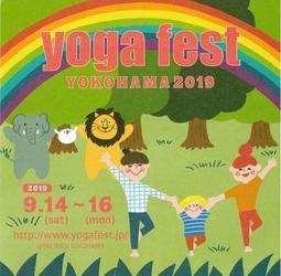 「yoga fest yokohama 2019」に今年も参加します!