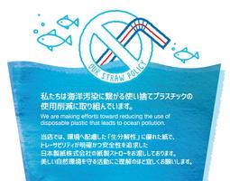 国内全店舗で10月1日よりプラスチック製ストローの提供を廃止