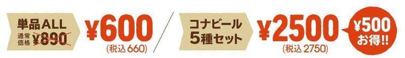 コナビール価格.JPG