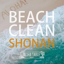 BEACH CLEAN  Aloha Table SHONAN