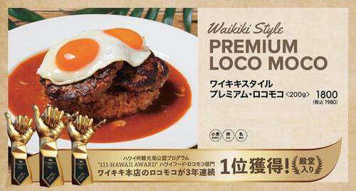 locomoko-thumb-600xauto-2560-thumb-500xauto-2561.jpg